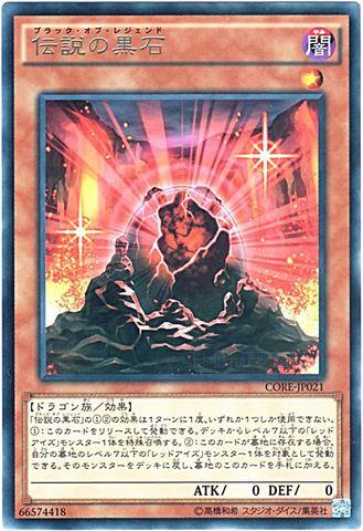 伝説の黒石 (Rare/CORE-JP021)