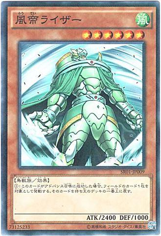 風帝ライザー (N-Parallel/SR01-JP009)