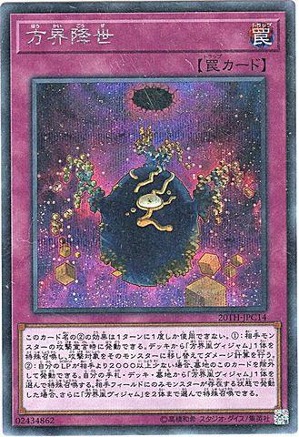 方界降世 (Secret/20TH-JPC14)