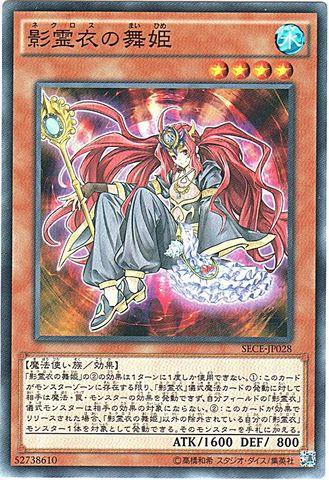 影霊衣の舞姫 (Normal/SECE-JP028)影霊衣③水4