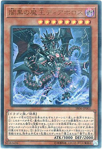 闇黒の魔王ディアボロス (Ultra/SR06-JP001)