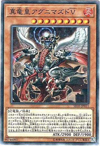 真竜皇アグニマズドV (Normal/SD35-JP011)③炎9