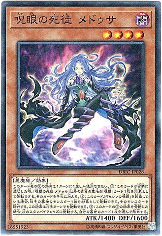 呪眼の死徒 メドゥサ (N/N-P/DBIC-JP028)呪眼③闇4