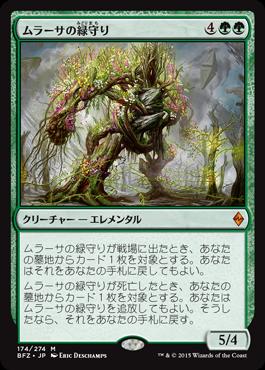 ムラーサの緑守り/Greenwarden of Murasa/BFZ-174/M/緑