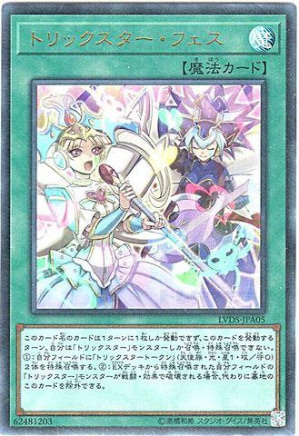 トリックスター・フェス (Ultra/LVDS-JPA05)①通常魔法