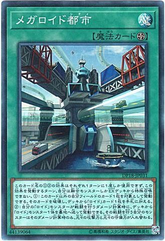 メガロイド都市 (Super/DP18-JP031)①フィールド魔法