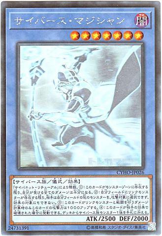 サイバース・マジシャン (Holographic/CYHO-JP026)④儀式闇7