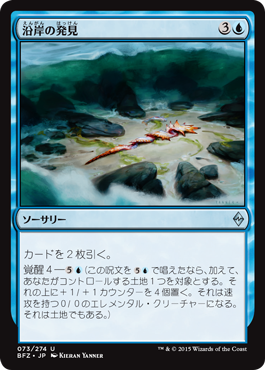 沿岸の発見/Coastal Discovery/BFZ-073/U/青