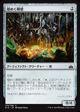 煌めく障壁/Gleaming Barrier/RIX-178/C/無色/スタンダード