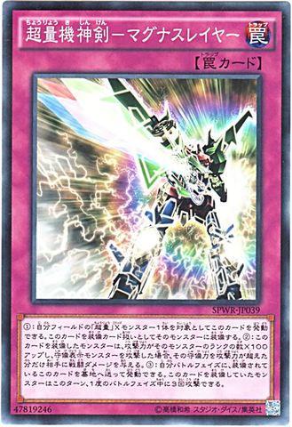 超量機神剣-マグナスレイヤー (N/N-P/SPWR-JP039?)②通常罠