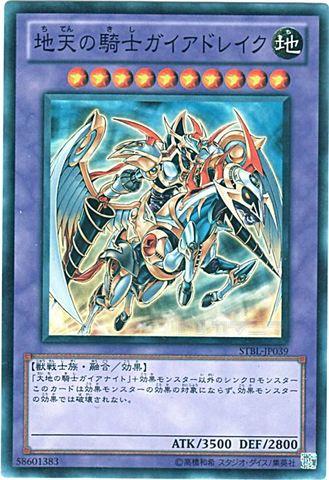 地天の騎士ガイアドレイク (Super)⑤融合地10