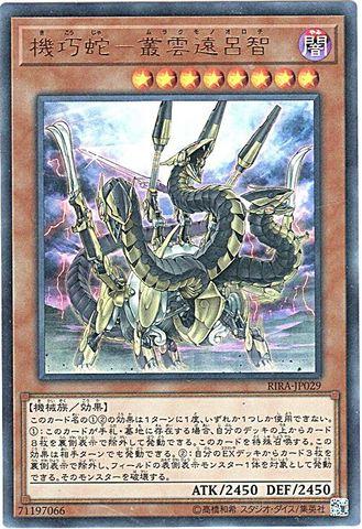 機巧蛇-叢雲遠呂智 (Ultra/RIRA-JP029)③闇8
