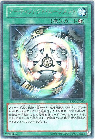 アーティファクト・ムーブメント (Rare)①速攻魔法