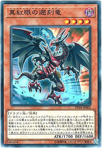 真紅眼の遡刻竜 (Normal/DP18-JP005)