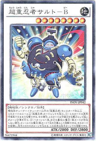 超重忍者サルト-B (Rare/INOV-JP042)⑦S/地8
