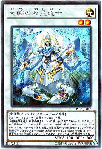 天輪の双星道士 (Secret/PP19-JP015)