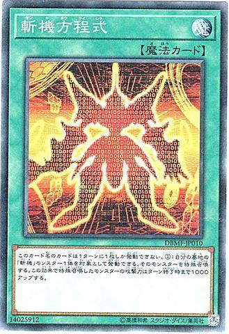 斬機方程式 (N/N-P/DBMF-JP010)①通常魔法