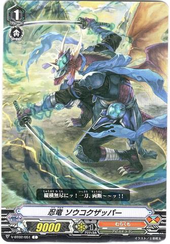 忍竜 ソウコクザッパー C(VBT02/051)