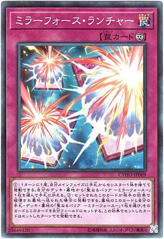 ミラーフォース・ランチャー (Super/CYHO-JP069)