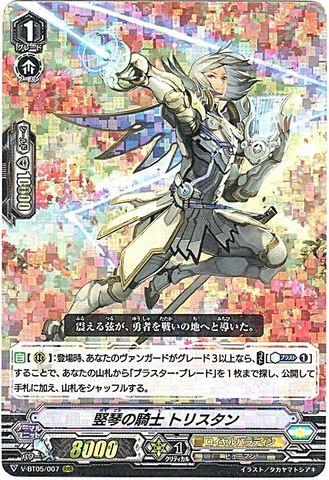竪琴の騎士 トリスタン RRR VBT05/007(ロイヤルパラディン)