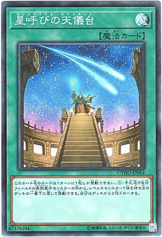 星呼びの天儀台 (Super/CYHO-JP064)①通常魔法
