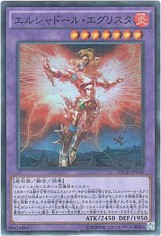 エルシャドール・エグリスタ (Super/NECH)⑤融合炎7