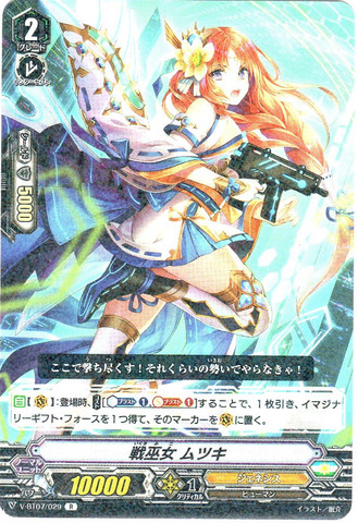 戦巫女 ムツキ R VBT07/029(ジェネシス)