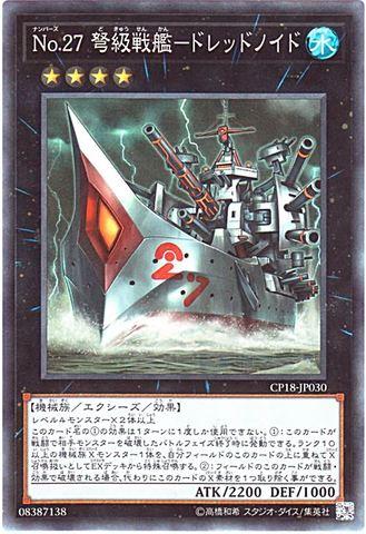 No.27 弩級戦艦-ドレッドノイド (Super/CP18-JP030)列車⑥X/水4