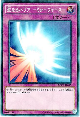 聖なるバリア -ミラーフォース- (Mil-/MB01-JP035)