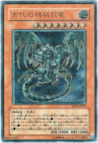 古代の機械巨竜 (Ultimate)③地8