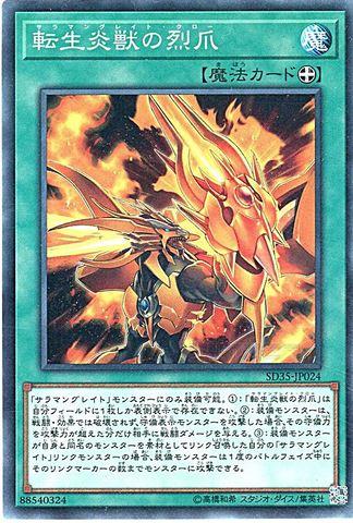 転生炎獣の烈爪 (Normal/SD35-JP024)①装備魔法