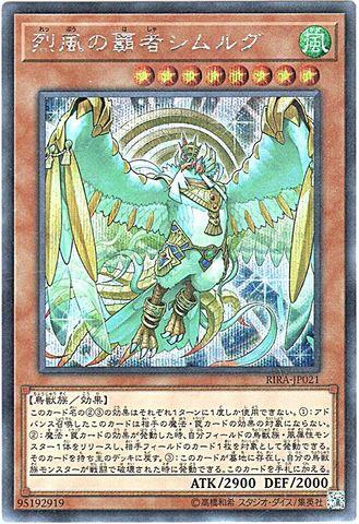 烈風の覇者シムルグ (Secret/RIRA-JP021)③風8