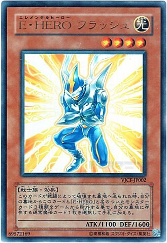 E・HERO フラッシュ (Ultra/V-JUMP)③光4