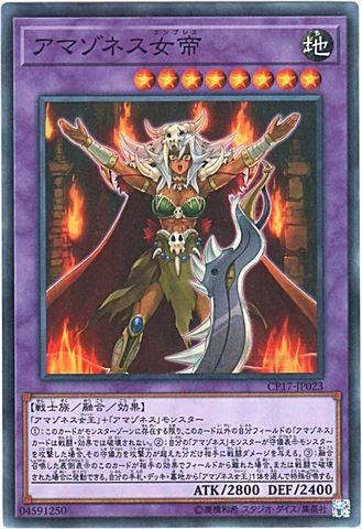 アマゾネス女帝 (Super/CP17-JP023)