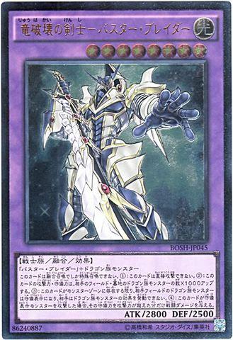 竜破壊の剣士-バスター・ブレイダー (Ultimate/BOSH-JP045)