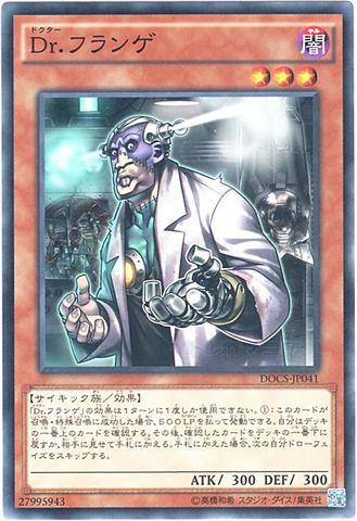 Dr.フランゲ (N-Rare/DOCS-JP041)