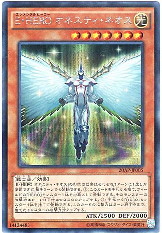 E・HERO オネスティ・ネオス (Secret-P/20AP-JP005)ネオス③光7