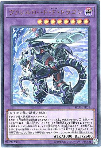 ヴァレルロード・F・ドラゴン (Ultra/SD36-JPP01)・SD36⑤融合闇8