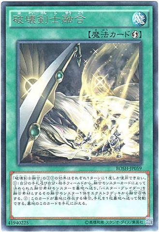 破壊剣士融合 (Rare/BOSH-JP059)