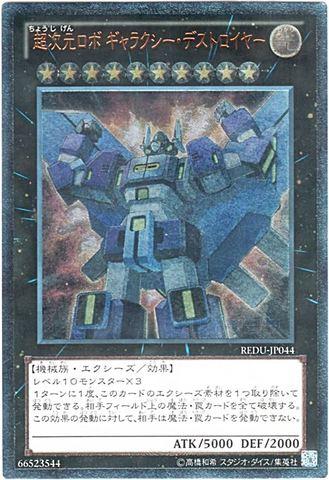 超次元ロボ ギャラクシー・デストロイヤー (Ultimate)⑥X/光10