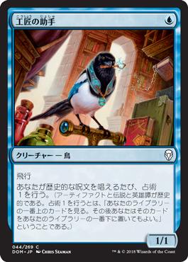 工匠の助手//DOM-044/C/青