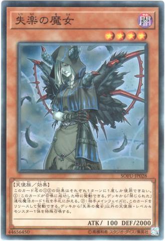 失楽の魔女 (Super/SOFU-JP028)③闇4