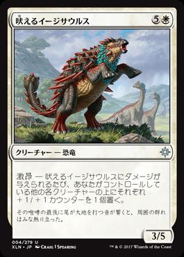 吠えるイージサウルス/Bellowing Aegisaur/XLN-004/U/白