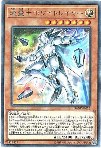 超量士ホワイトレイヤー (Rare/DANE-JP013)超量③光7
