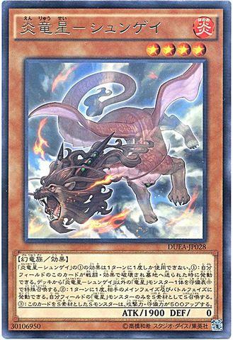 炎竜星-シュンゲイ (Rare)