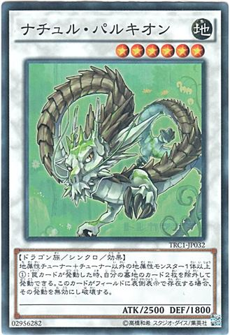 ナチュル・パルキオン (Super/TRC1-JP032)⑦S/地6