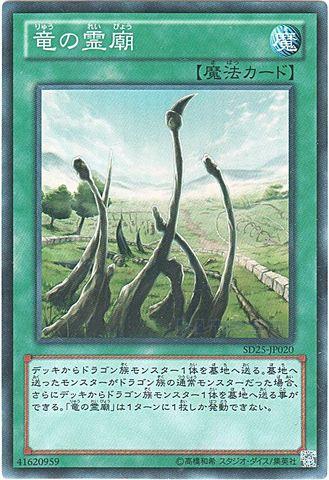 竜の霊廟 (Super)①通常魔法