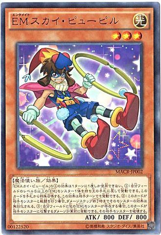 EMスカイ・ピューピル (Rare/MACR-JP002)