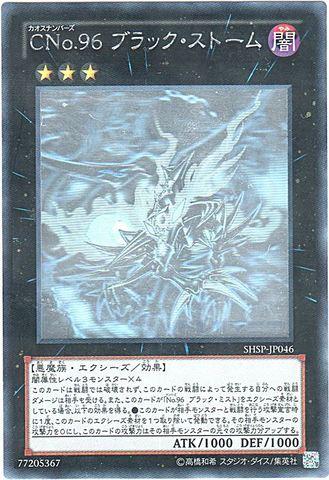 CNo.96 ブラック・ストーム (Holographic)⑥X/闇3
