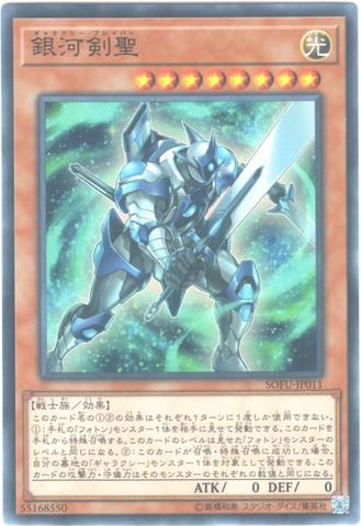 銀河剣聖 (Normal/SOFU-JP011)